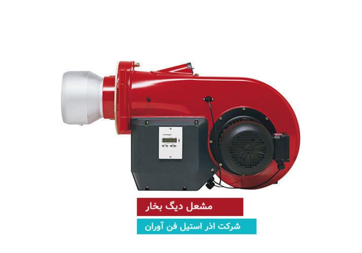 تجهیزات دیگ بخار : مشعل